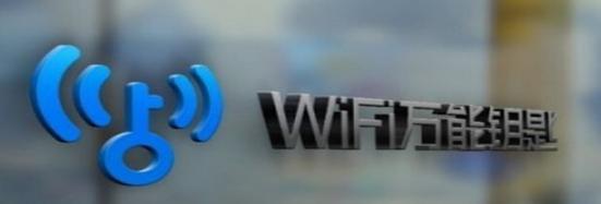 WiFi万能钥匙信息流推广,互联网营销流量巨头